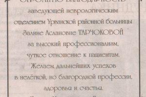 """ГАЗЕТА """"КАБАРДИНО-БАЛКАРСКАЯ ПРАВДА"""" №192 (24484) Суббота, 8 октября 2016 года"""