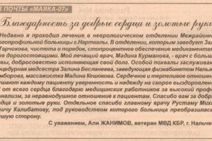 "Из почты ""Маяка-07"""