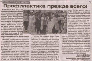 """Газета """"Маяк-07"""" от 15.04.2017"""