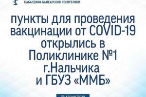 """Пункт для проведения вакцинации против COVID-19 открылся на базе ГБУЗ """"ММБ"""""""