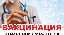 Запись на вакцинацию от COVID-19 через портал госуслуг