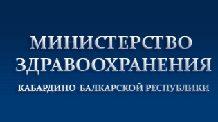 Министерство здравоохранения КБР
