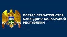 Портал правительства Кабардино-Балкарской Республики