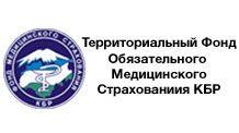 ТФОМС КБР