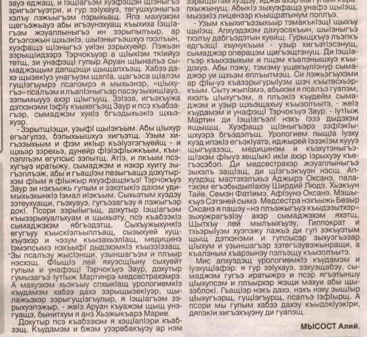 "Газета ""Адыгэ псалъэ"" от 10.11.16"