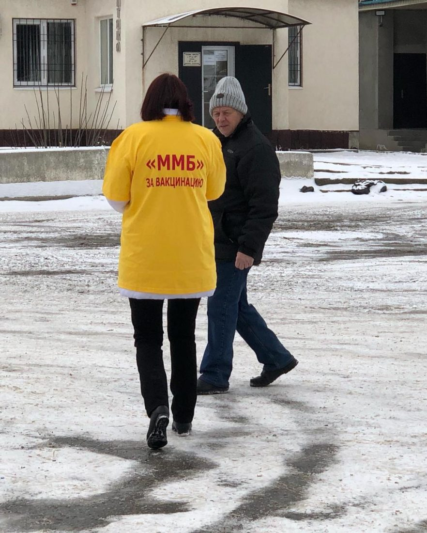"Старт акции ""ММБ за вакцинацию"""